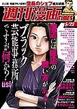 週刊漫画TIMES 2020年5/22号 [雑誌] (週刊漫画TIMES)