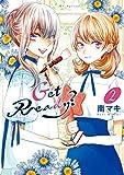 Get Ready? 2 (花とゆめコミックススペシャル)