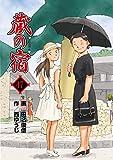 蔵の宿 47巻 (芳文社コミックス)