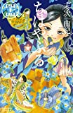 ちはやふる(44) (BE・LOVEコミックス)