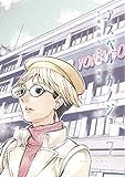 アスペル・カノジョ(7) (コミックDAYSコミックス)