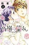 高嶺の蘭さん(8) (別冊フレンドコミックス)
