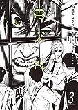 電人N(3) (コミックDAYSコミックス)