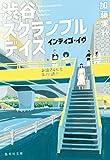 渋谷スクランブルデイズ インディゴ・イヴ インディゴの夜 (集英社文庫)