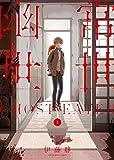 常世幽世 GHOST EATER(1) (ヤングキングコミックス)