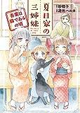 夏目家の三姉妹 ~吾輩は猫であるの頃~ (ヤングキングコミックス)