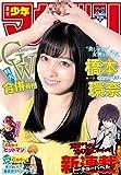 週刊少年マガジン 2020年22・23号