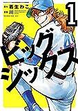 ビッグシックス(1) (コミックブルコミックス)