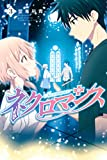 ネクロマンス(3) (週刊少年マガジンコミックス)