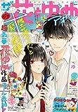 【電子版】ザ花とゆめアオハル(2020年6/1号)