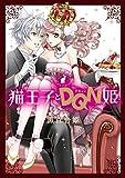 猫王子とDQN姫 (ネクストFコミックス)