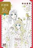 妖精国の騎士Ballad ~金緑の谷に眠る竜~ 4 (プリンセス・コミックス)