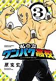 私立ワンパク高校 3 (少年チャンピオン・コミックス エクストラ)