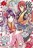後宮香妃物語 1 (ボニータ・コミックス)