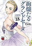 絢爛たるグランドセーヌ 15 (チャンピオンREDコミックス)
