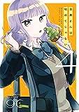目黒さんは初めてじゃない(4) (パルシィコミックス)