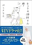 きょうの猫村さん 7