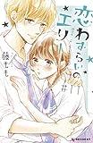恋わずらいのエリー(11) (デザートコミックス)