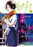 青のオーケストラ(7) (裏少年サンデーコミックス)