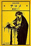 サロメ (文春文庫)