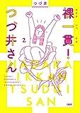 裸一貫! つづ井さん2 (文春e-book)