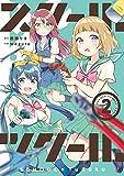 スクール×ツクール(2) (ゲッサン少年サンデーコミックス)
