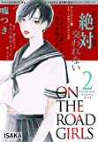 ON THE ROAD GIRLS(2) (Kissコミックス)