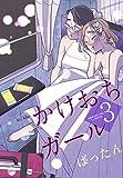 かけおちガール(3) (Kissコミックス)