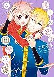 冥土の恋は閻魔次第! 6巻 (デジタル版Gファンタジーコミックス)
