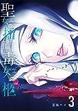 聖女の揺籃、毒女の柩 3巻 (デジタル版ガンガンコミックスJOKER)