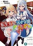 転生王女と天才令嬢の魔法革命2 (富士見ファンタジア文庫)