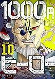 1000円ヒーロー(10) (裏少年サンデーコミックス)