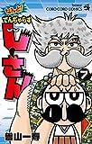 なんと! でんぢゃらすじーさん(7) (てんとう虫コミックス)