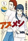 アスメシ(1) (コミックブルコミックス)