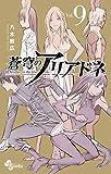 蒼穹のアリアドネ(9) (少年サンデーコミックス)