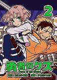 勇者のクズ 2巻 (ランチャーコミックスDIGITAL)