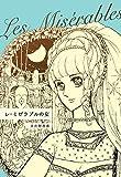 レ・ミゼラブルの女 (コミックレガリア)