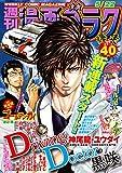 漫画ゴラク 2020年 5/22号