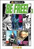 【極!合本シリーズ】BE FREE! 3巻