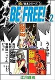 【極!合本シリーズ】BE FREE! 2巻