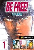 【極!合本シリーズ】BE FREE! 1巻