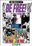 【極!合本シリーズ】BE FREE! 4巻
