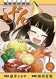 異世界居酒屋「げん」 2巻 (LINEコミックス)