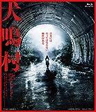 犬鳴村 [Blu-ray]
