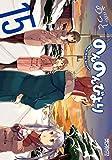 のんのんびより 15 (MFコミックス アライブシリーズ)