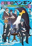 秘密結社ペンギン同盟 あるいはホテルコペンの幸福な朝食 (メディアワークス文庫)