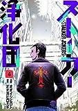 ストーカー浄化団(4) (イブニングコミックス)