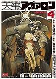 天牢のアヴァロン(4) (モーニングコミックス)