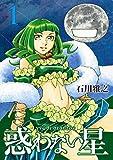 惑わない星(1) (モーニングコミックス)