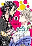 キャンディ★ロメオ 3 (マーガレットコミックスDIGITAL)